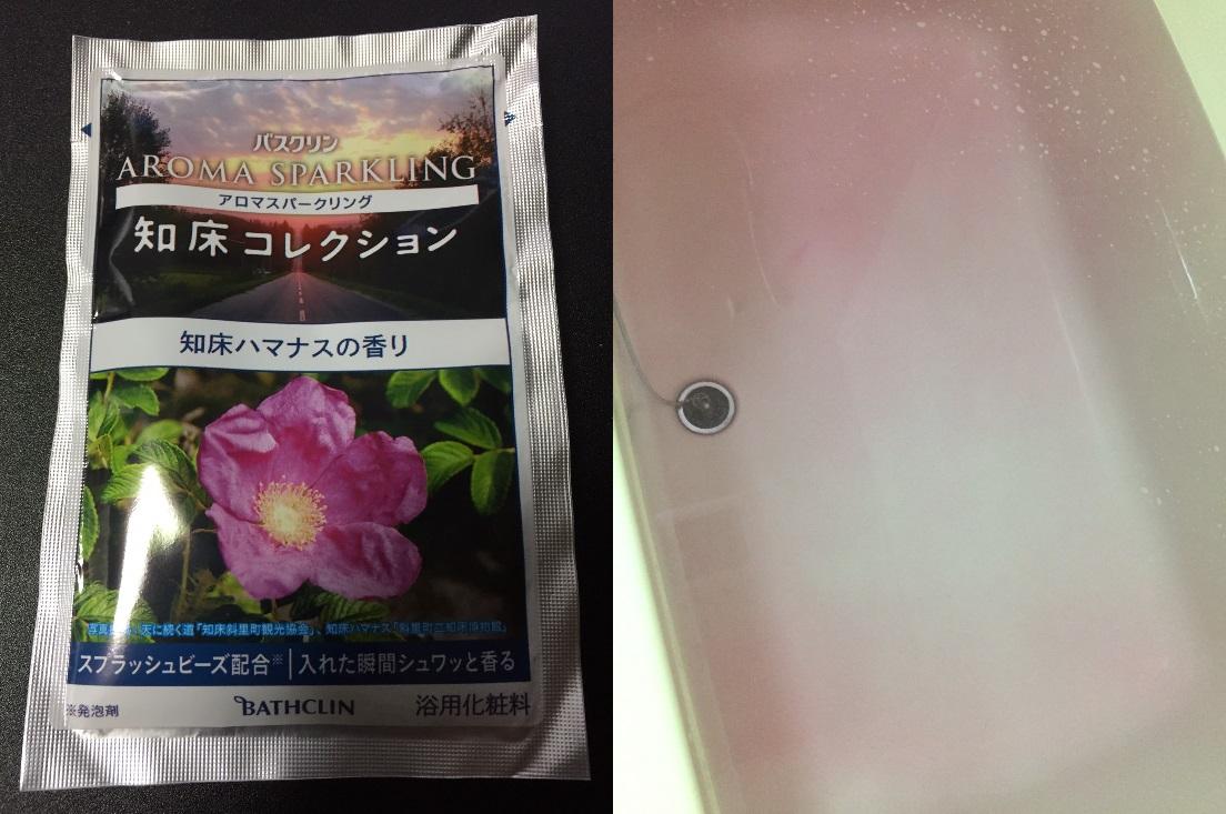 知床ハマナスの香り
