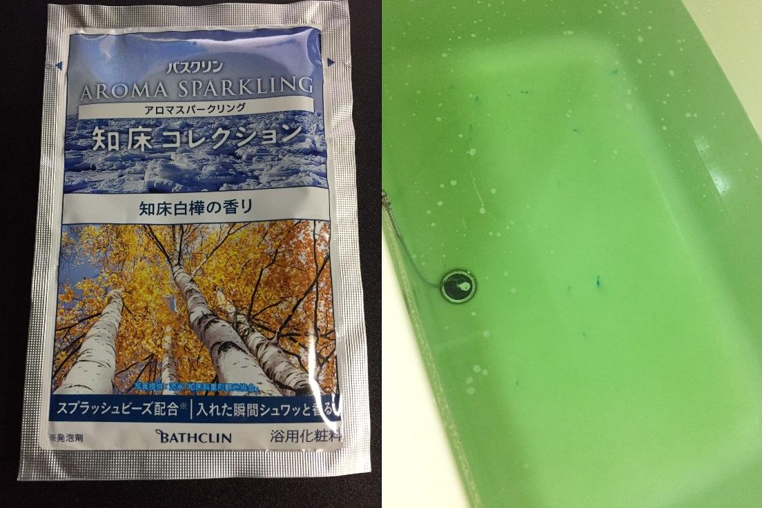 知床白樺の香り