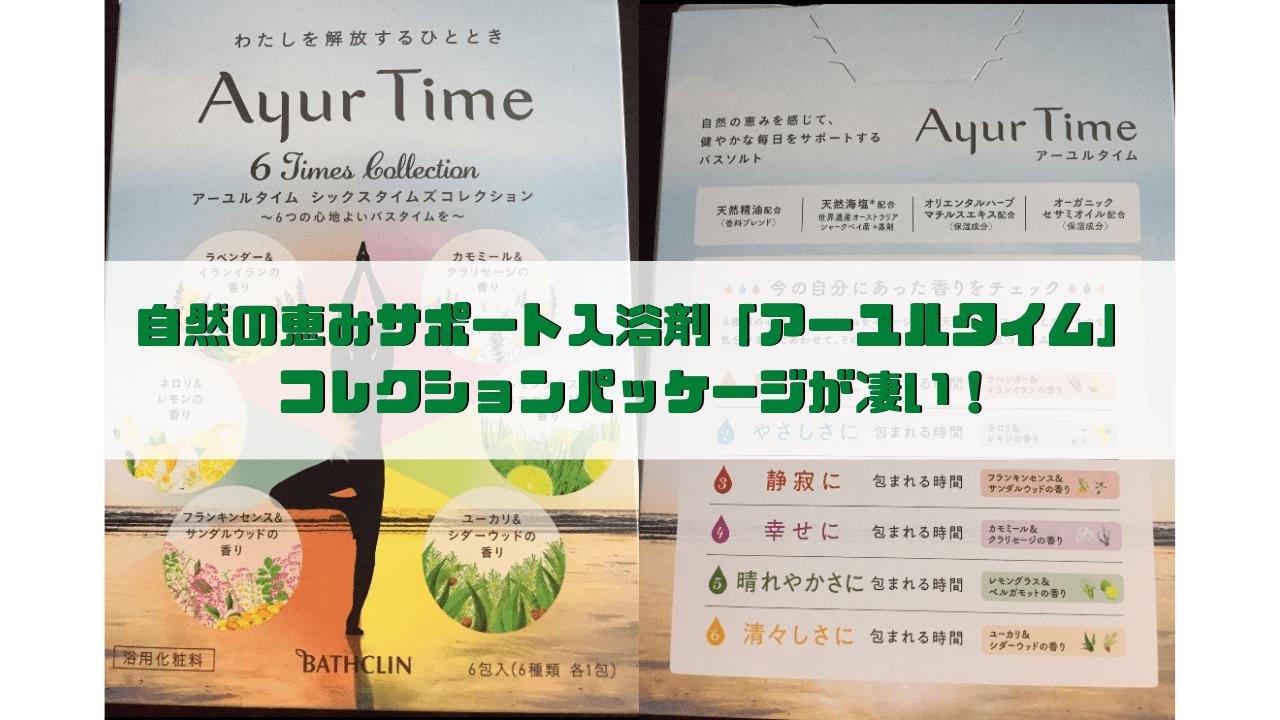 自然の恵みサポート入浴剤「アーユルタイム」 コレクションパッケージが凄い!