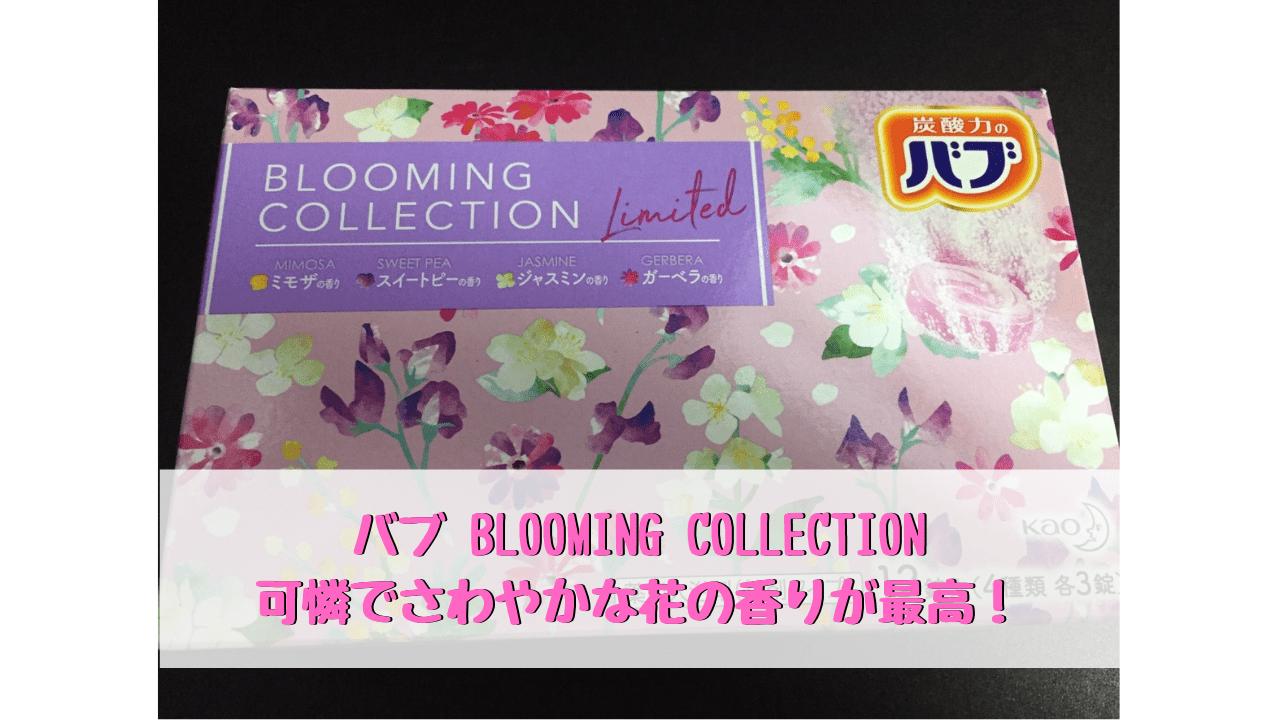 バブ BLOOMING COLLECTION 可憐でさわやかな花の香りが最高!